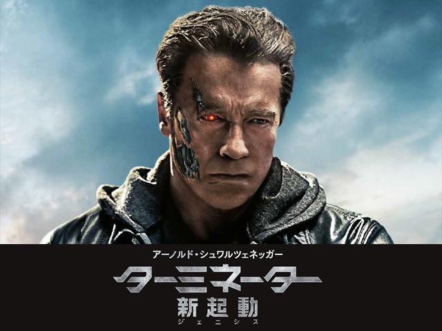 【6月新作映画】<br>ターミネーター:新起動/ジェニシス