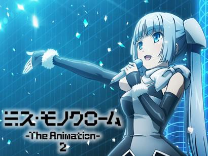 【アニメ新作!】<br>ミス・モノクローム-The Animation- 2