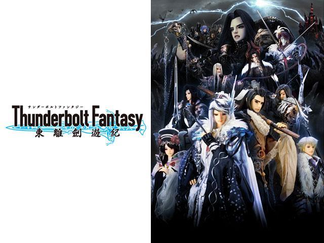 【8/24更新!】<br>Thunderbolt Fantasy 東離劍遊紀