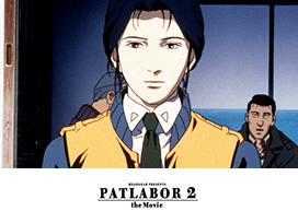 【8月新作追加】<br>機動警察パトレイバー 劇場版