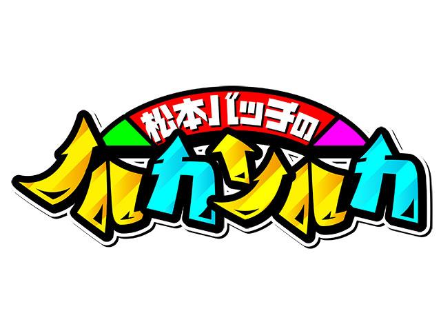 【7月新作追加!】<br>松本バッチのノルカソルカ