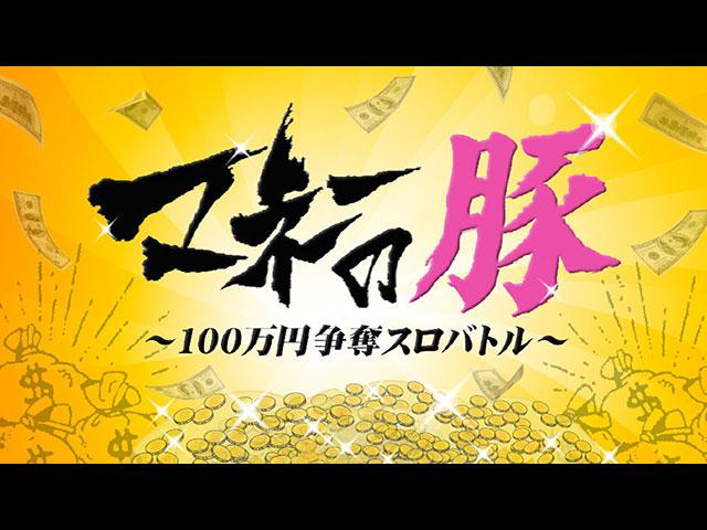 【7月新作追加!】<br>マネーの豚~100万円争奪スロバトル~