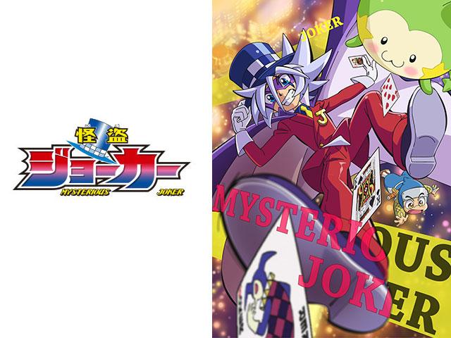 【8月新作追加】<br>怪盗ジョーカー シーズン3