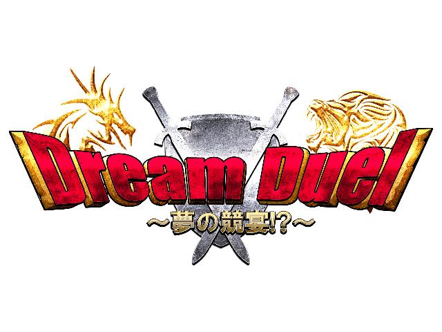 【新作追加】<br>Dream Duel~夢の競宴!?~