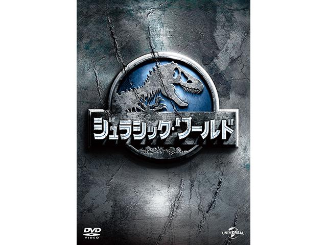 【10月新作映画】<br>ジュラシック・ワールド【吹替】