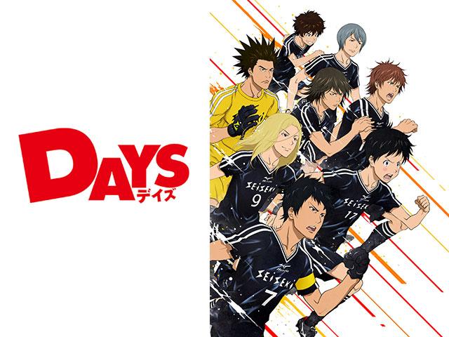 【12/7更新!】<br>DAYS
