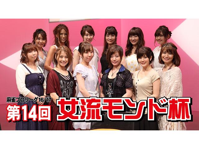 【11月新作ギャンブル!】<br>第14回女流モンド杯