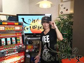 【11月ギャンブル作品追加!】<br>しのけんの堂々!回胴史