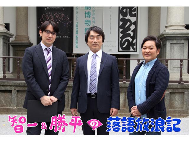 【1/13更新!】<br>智一&勝平の落語放浪記