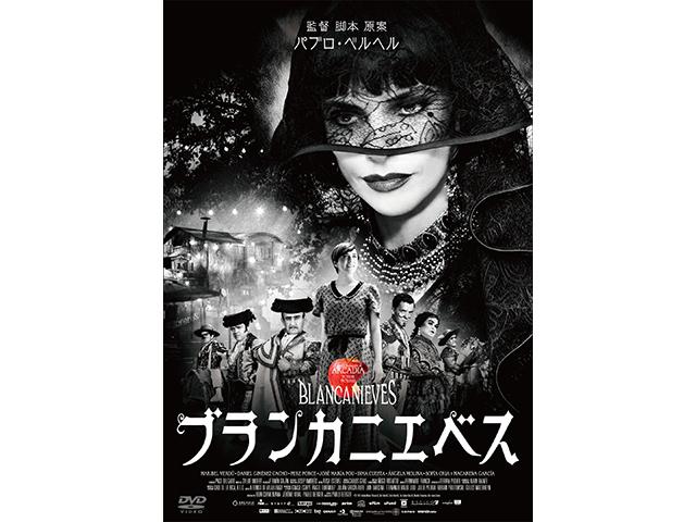 【12月映画新作追加!】<br>ブランカニエベス