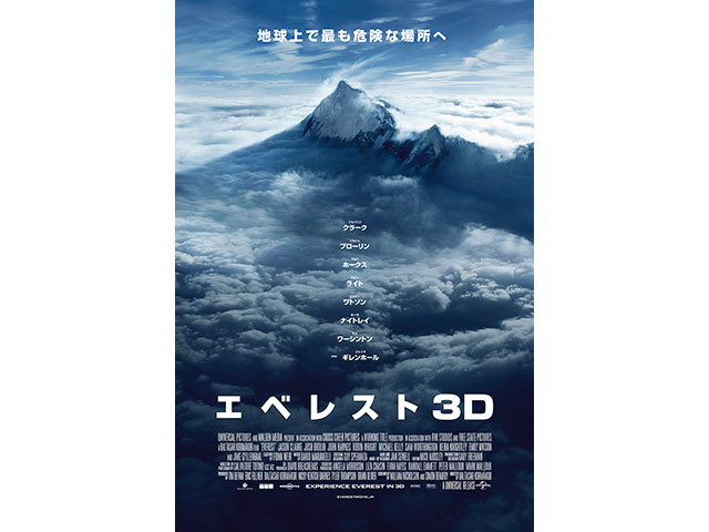 【12月映画新作追加!】<br>エベレスト【吹替】