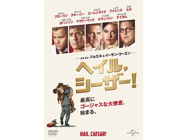 【12月映画新作追加!】<br>ヘイル,シーザー!【吹替】
