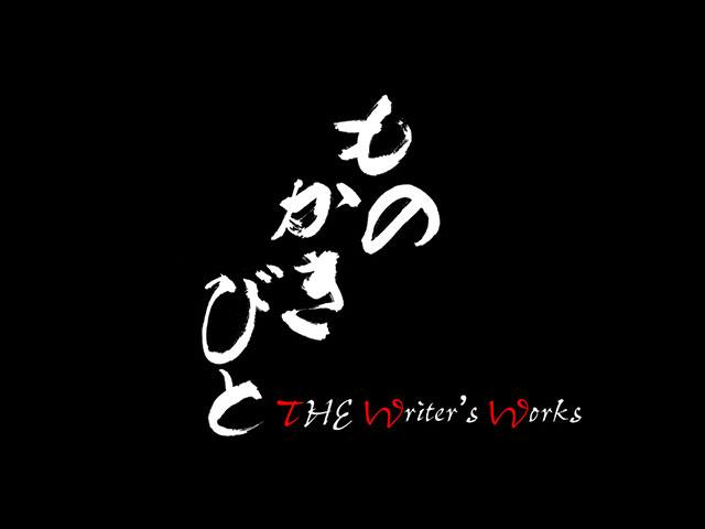 【12月新作ギャンブル】<br>ものかきびと ~THE WRITER'S WORKS~