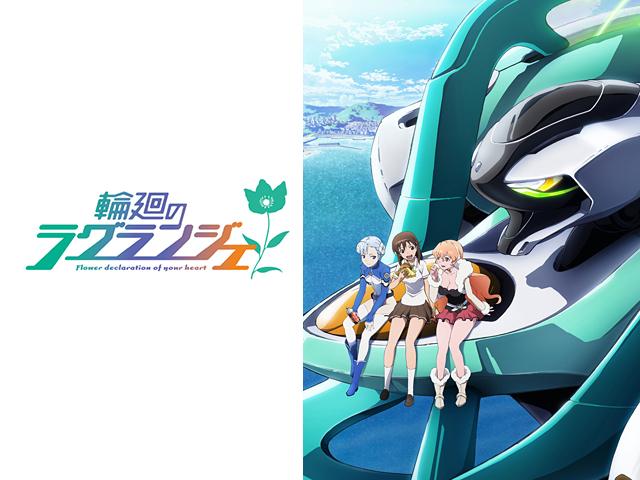 【1月新作アニメ】<br>輪廻のラグランジェ