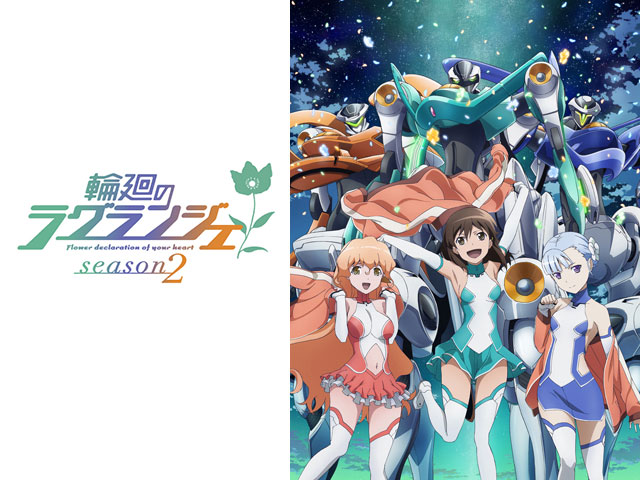 【1月新作アニメ】<br>輪廻のラグランジェ season2