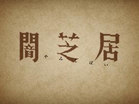【3/13更新!】<br>闇芝居 四期