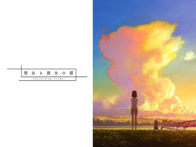 【2月新作アニメ!】<br>彼女と彼女の猫 -Everything Flows- 完全版