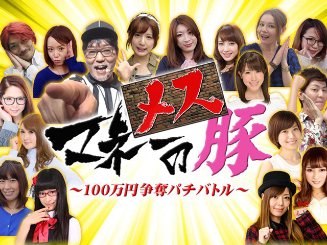 【3/16更新!】<br>マネーのメス豚~100万円争奪パチバトル~
