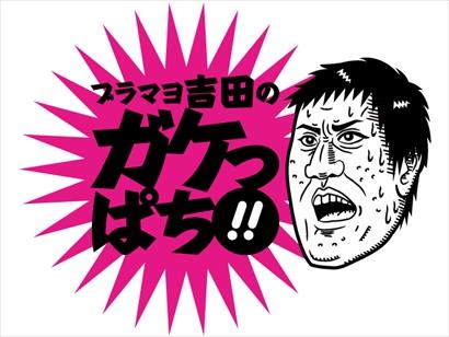 【おすすめギャンブル!】<br>ブラマヨ吉田の「ガケっぱち!!」