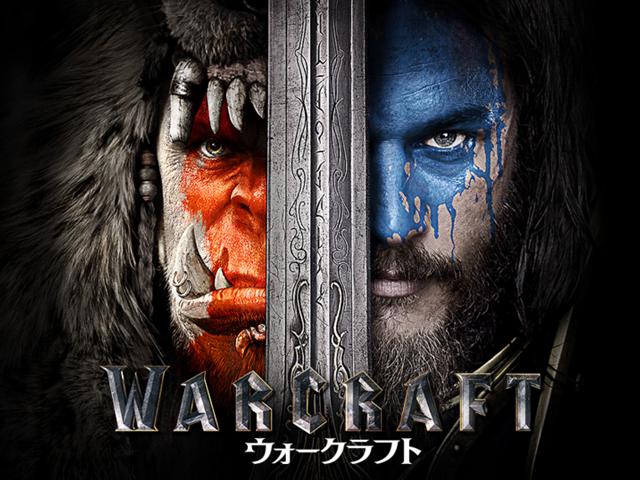 【3月新作映画!】<br>ウォークラフト【吹替】