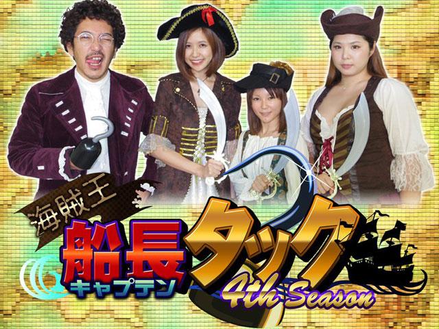 【3/9更新!オススメ作品】<br>海賊王船長タック season.4