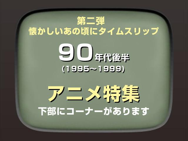 懐かしいあの頃にタイムスリップ特集<br>90年代後半(1995-1999)