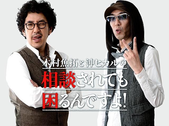 【3/16更新!】<br>木村魚拓と沖ヒカルの相談されても困るんですよ!