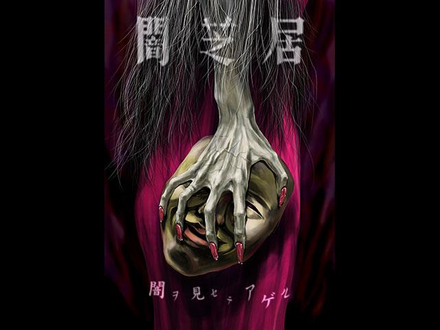 【6/26更新】<br>世界の闇図鑑 #12-#13