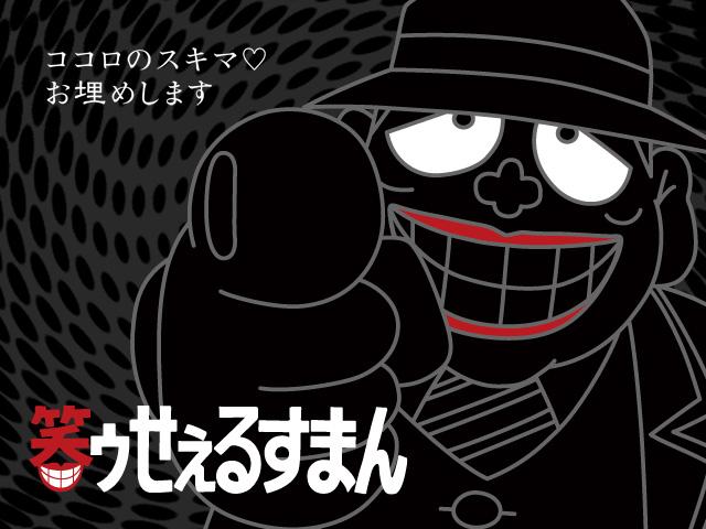 【6/15更新!】<br>笑ゥせぇるすまん(89~93年)【デジタルリマスター版】