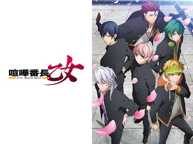 【6/22更新!】<br>喧嘩番長 乙女 -Girl Beats Boys-  #11