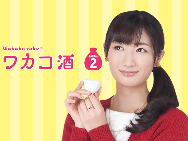 【6月新作ドラマ追加!】<br>ワカコ酒 Season2
