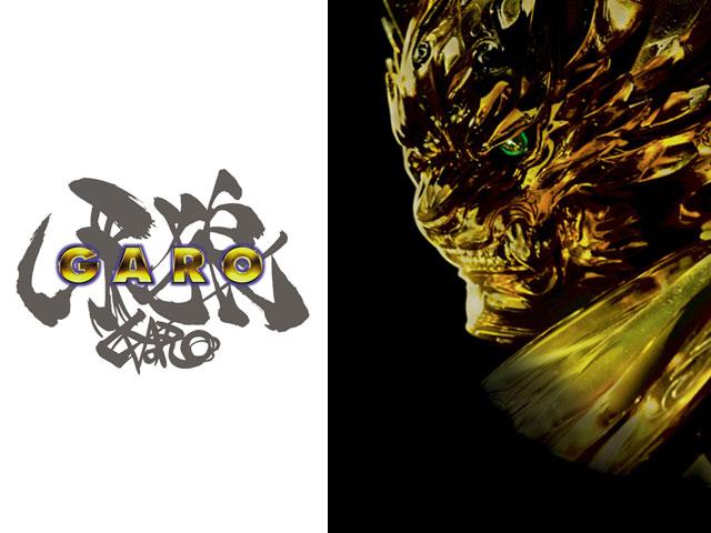 【7月新作特撮追加!】<br>牙狼<GARO>HDリマスター