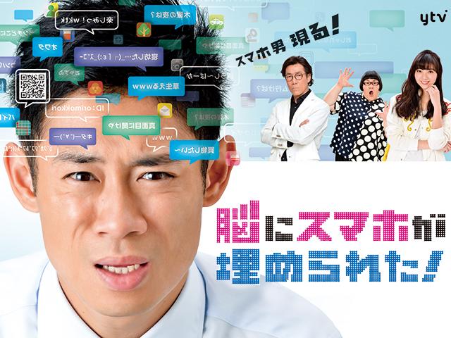 【7/17更新!】<br>脳にスマホが埋められた! 第2話
