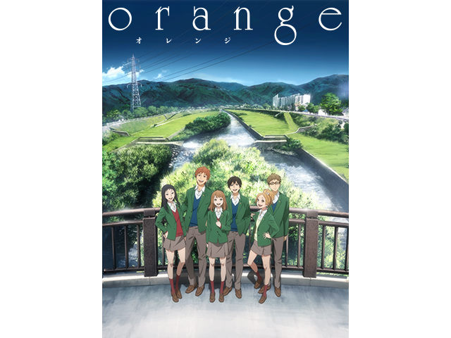 【7月新作アニメ追加!】<br>orange 全13話