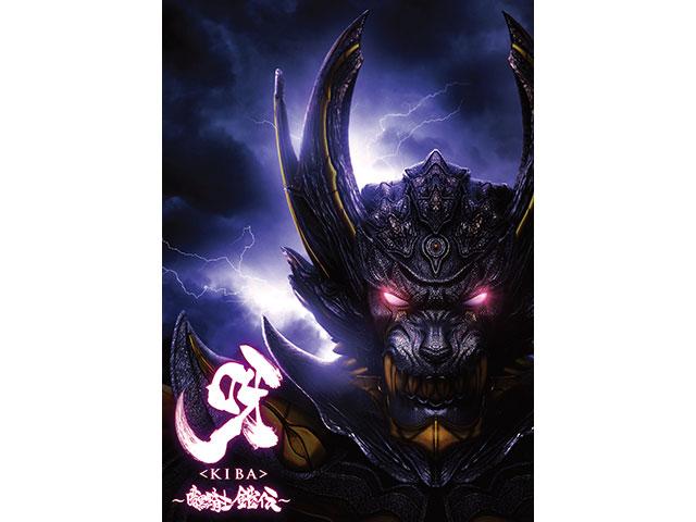 【7月新作特撮追加!】<br>呀<KIBA>~暗黒騎士鎧伝~