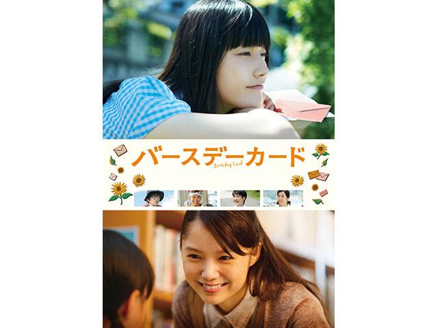 【7月新作映画追加!】<br>バースデーカード