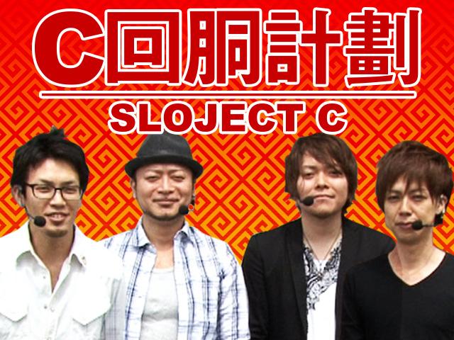 【7/20更新!】<br>スロじぇくとC #41