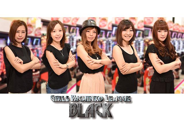 【7/20更新!】<br>ガールズパチンコリーグ・ブラック #13
