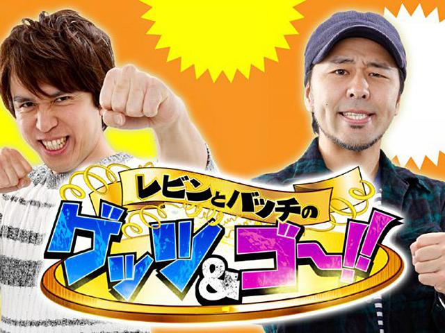 【7月新作ギャンブル追加!】<br>レビンとバッチのゲッツ&ゴー #1-2