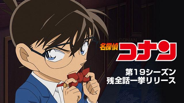 【8/17更新!】<br>名探偵コナン(第19シーズン)734話 「ジョディの追憶とお花見の罠」他、残全話