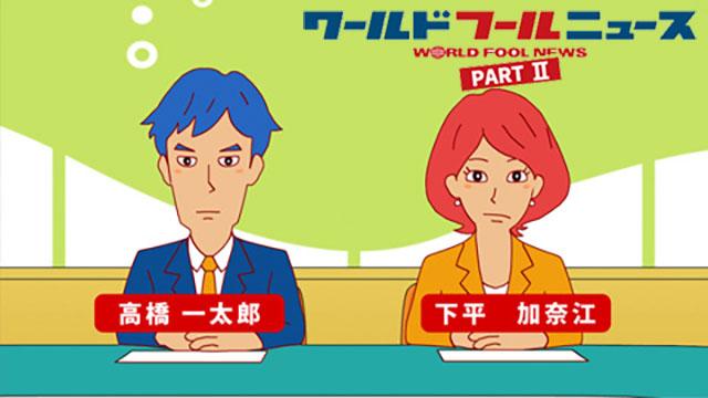 【8月新作アニメ追加!】<br>ワールドフールニュース PartⅡ全12話