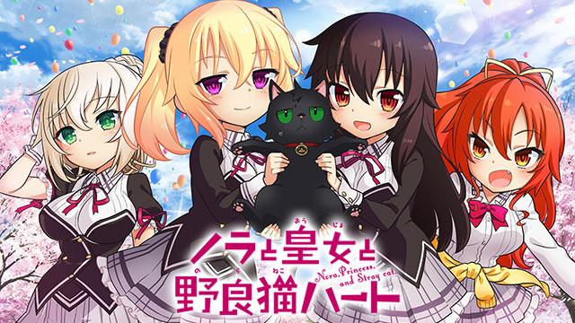 【8/17更新!】<br>ノラと皇女と野良猫ハート 第6話