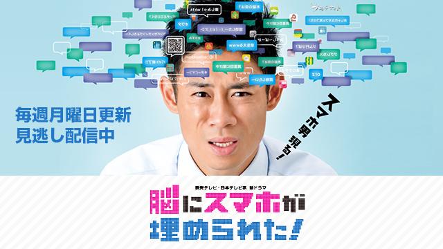 【8/21更新!】<br>脳にスマホが埋められた! 第7話