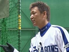 立浪和義の野球塾!