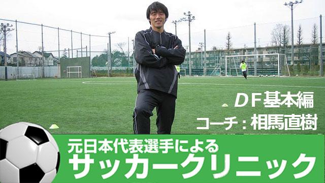 元日本代表が教えるサッカー教室<br>DF基本編 相馬直樹のサッカークリニック