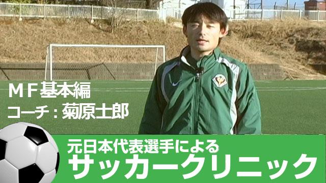 元日本代表が教えるサッカー教室<br> MF基本編 菊原士郎のサッカークリニック