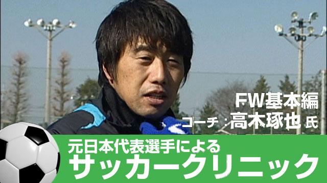 元日本代表が教えるサッカー教室<br> FW基本編 高木琢也のサッカークリニック