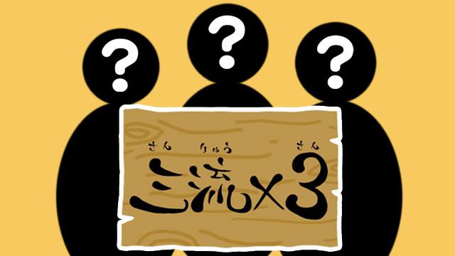 【9/14更新!】<br>三流×3 #3