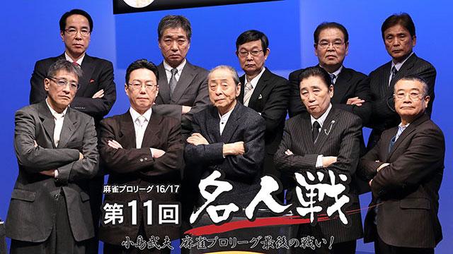【9/14更新!】<br>第11回名人戦 準決勝第4戦