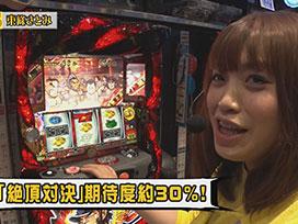 【9/14更新!】<br>一発逆転 5☆5奪取 #14
